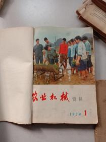 农业机械 资料1974全年1-12期合订本
