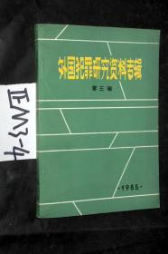 外国犯罪研究资料专辑..第三辑 1985