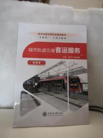 城市轨道交通客运服务