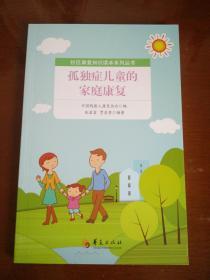 孤独症儿童的家庭康复