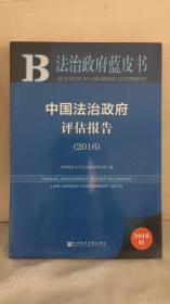 法治政府蓝皮书:中国法治政府评估报告(2016版)