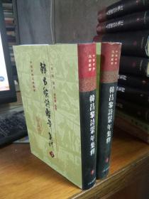 中国古典文学丛书:韩昌黎诗系年集释(上下全二册) 1998年2印3000册 精装带书衣 近新