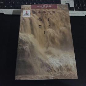荀子(汉日对照)(第一册 )