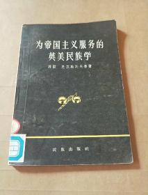 为帝国主义服务的英美民族学 一版一印(仅印1900册)