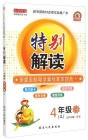 小学语文教材解读新方案特别解读(四年级上人教)