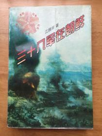 正版现货 三十八军在朝鲜 江拥辉 辽宁人民出版社