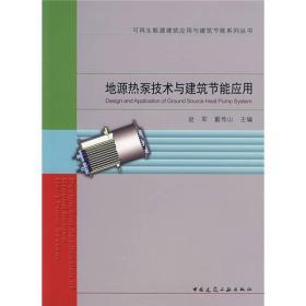 地源热泵技术与建筑节能应用 赵军,戴传山 中国建筑工业出版