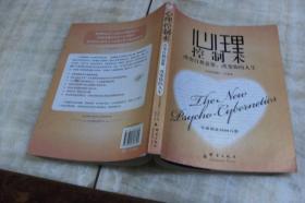 心理控制术:改变自我形象,改变你的人生(平装小16开  2007年11月1版1印  有描述有清晰书影供参考)