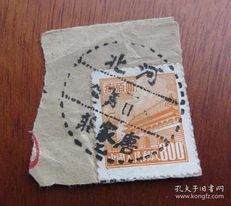 普3面值800圆邮票销1951年7月1日河北唐家庄(乙)--邮戳