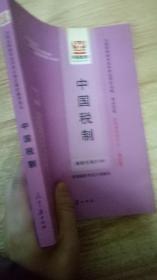 中国税制(最新版)——全国高等教育自学考试同步训练·同步过关.经济管理类