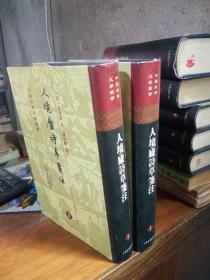 中国古典文学丛书:人境庐诗草笺注 上下 1999年2印2000册 精装带书衣 近新