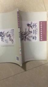 中国画名师课徒画稿:孙其峰