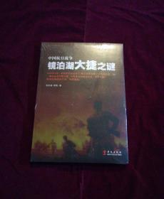 中国抗日战争镜泊湖大捷之谜【全新未开封】
