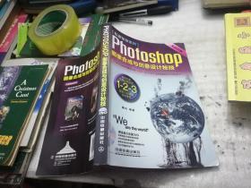 Photoshop图像合成与创意设计秘技(配盘)