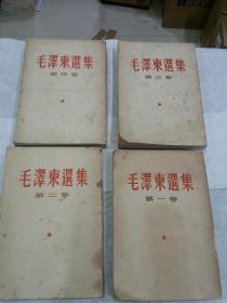 《毛泽东选集》4册四卷,坚字版