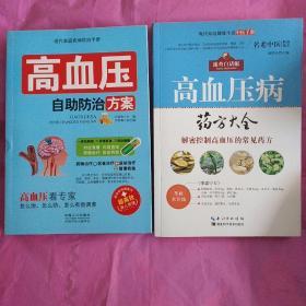 高血压病药方大全+高血压自助防治方案(2册)