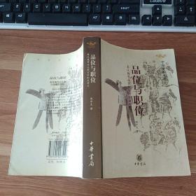 品位与职位:秦汉魏晋南北朝官阶制度研究(中华学术文库)一版一印