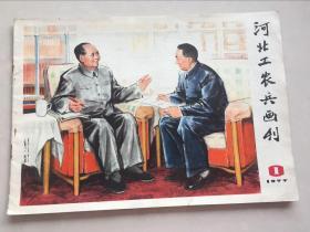 河北工农兵画刊1977年第1期