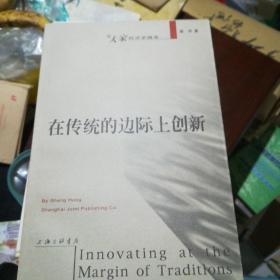在传统的边际上创新--作者北京天则经济研究所所长盛洪 签名赠送叶小文本