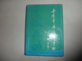 世界军用侦察手册