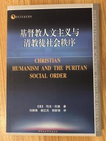 基督教人文主义与清教徒社会秩序 Christian Humanism and the Puritan Social Order