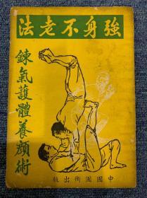 【铁牍精舍】【武术文献】50年代初中国国术出版《强身不老法—练气护体养颜术》 18.5x13cm