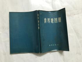 世界地图册(1972年印刷)