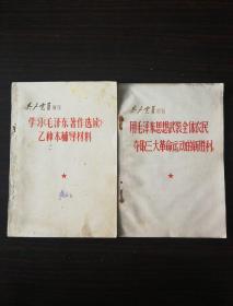共产党员增刊:学习《毛泽东著作选读》乙种本辅导材料,用毛泽东思想武装全体农民夺取三大革命运动的新胜利,两本合售21元。
