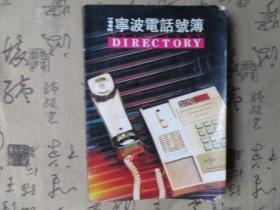 1992年宁波电话号簿