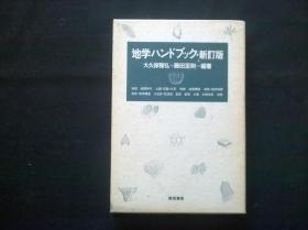 地学ハンドブツク·新订版(签赠)32开