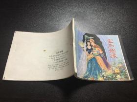 宝石姻缘(83年1版1印)