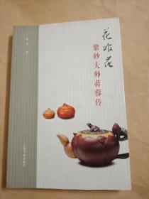 花非花:紫砂大师蒋蓉传