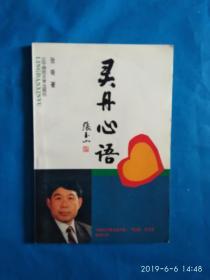 灵丹心语(A37箱)(赠书作者签名本)