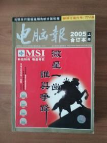 电脑报 2005年合订本(上下两册合售)