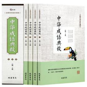 正版 中华成语典故 套装 白话文 成语名人故事小学初中高中成人课外阅读物书籍