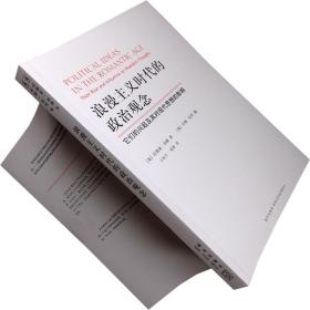 浪漫主义时代的政治观念 以赛亚·伯林 书籍 正版