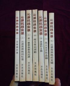 沁源抗战实录(1---7册 全套)