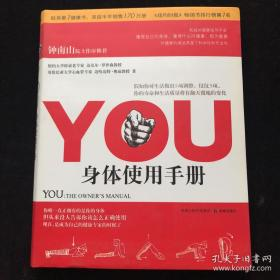 YOU:身体使用手册  原版 内页如新    9787544700481