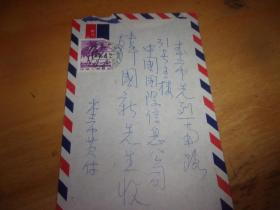 广东著名书画家,广州市美协副主席黄棠先生早期与艺友收藏家的信札-----信札1通,1叶全/带1个信封--见图,所见即所得