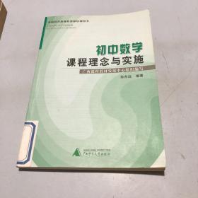 初中数学课程理念与实施