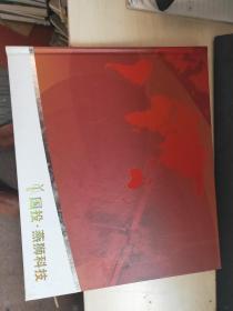 燕狮科技 珍藏邮册【大概面值94.1元】