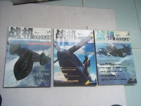 战机(2.4.6共3本合售) [E----54]