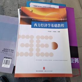 高职高专财经类核心课教材:西方经济学基础教程