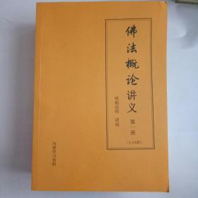 佛法概论讲义《1-4册》