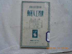 32922新中国百科小丛书《世界工人运动》小开本。馆藏