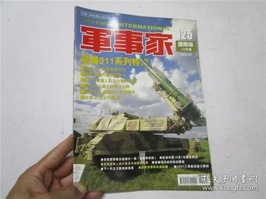 军事家 2001年125期