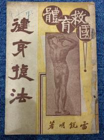 【铁牍精舍】【武术文献】1937年雷锐明著《体育救国—健身捷法》,19x13.2cm