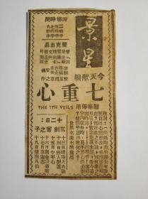 香港六十年代九龙景星戏院电影七重心报纸剪报一份
