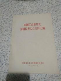 中国工会第九次全国代表大会文件汇编