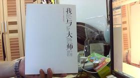 [弘文读书之建筑视界]我与大师---此书献给在设计道路上不断学习的人们(16开,93品)阳台1-放
